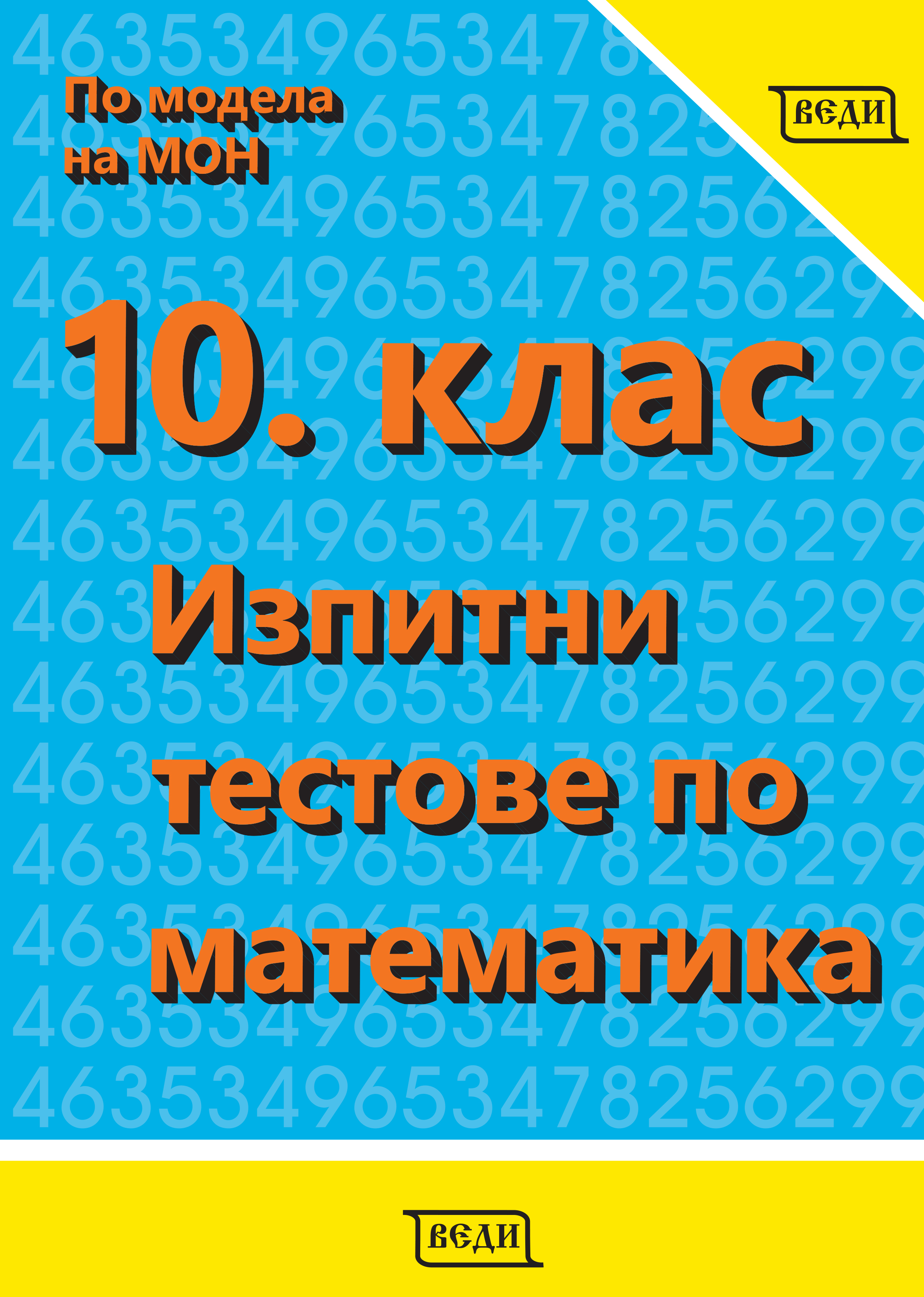 10. клас Изпитни тестове по математика