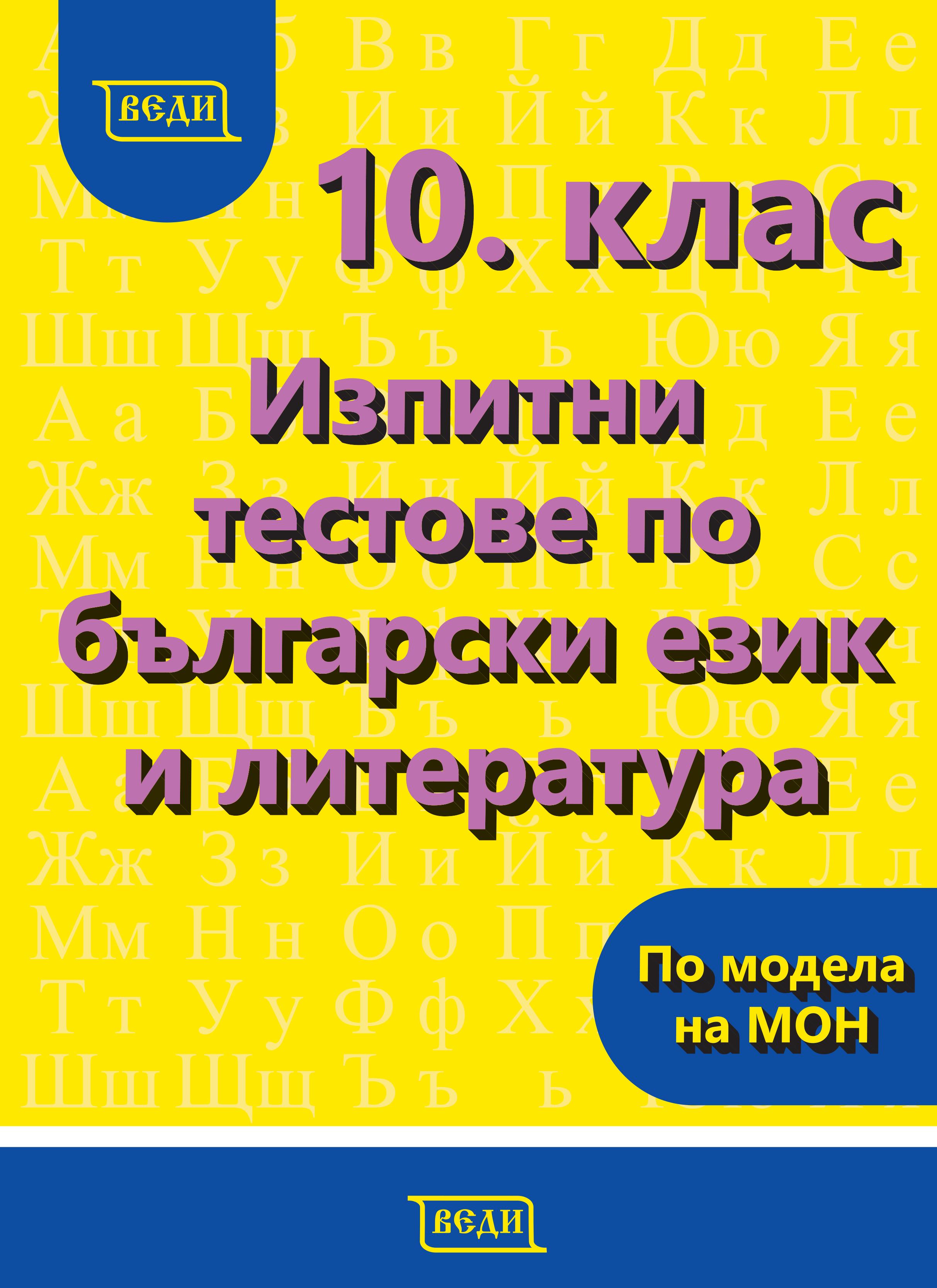 10. клас Изпитни тестове по български език и литература