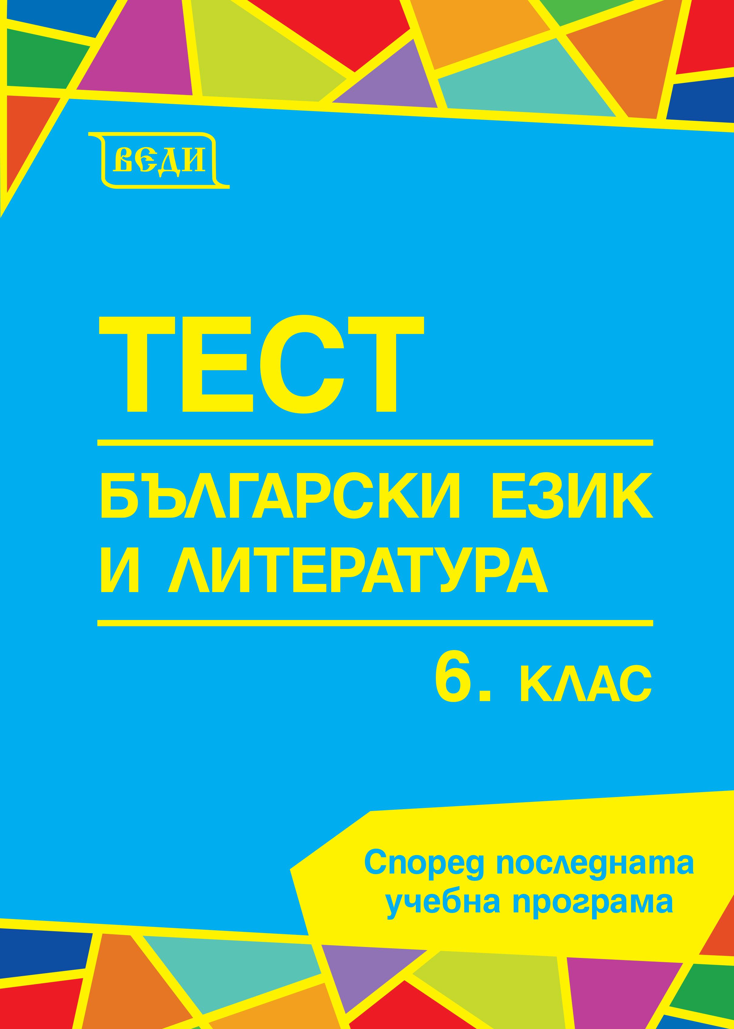 Тест Български език и литература 6. клас
