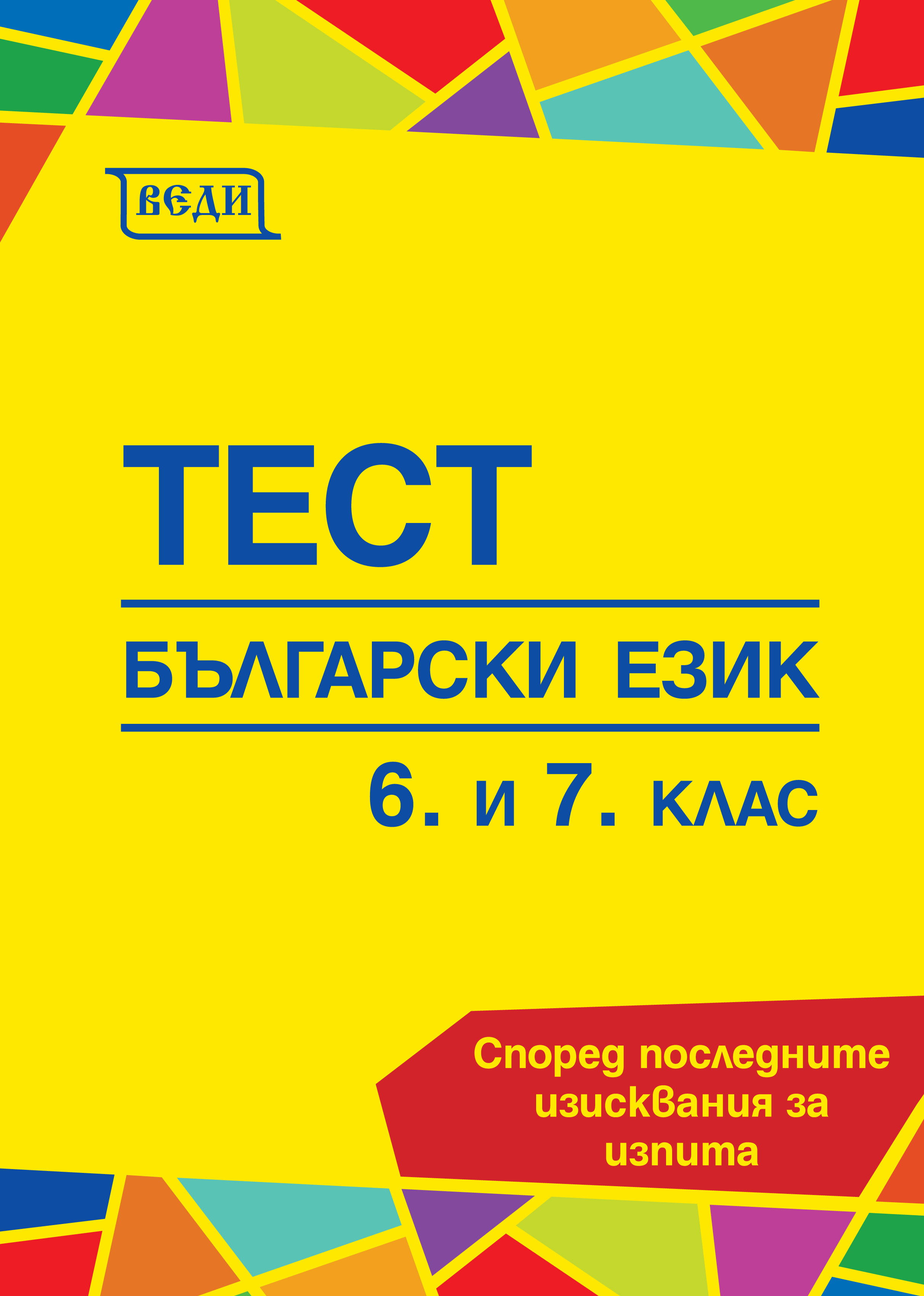 Тест Български език 6. и 7. клас