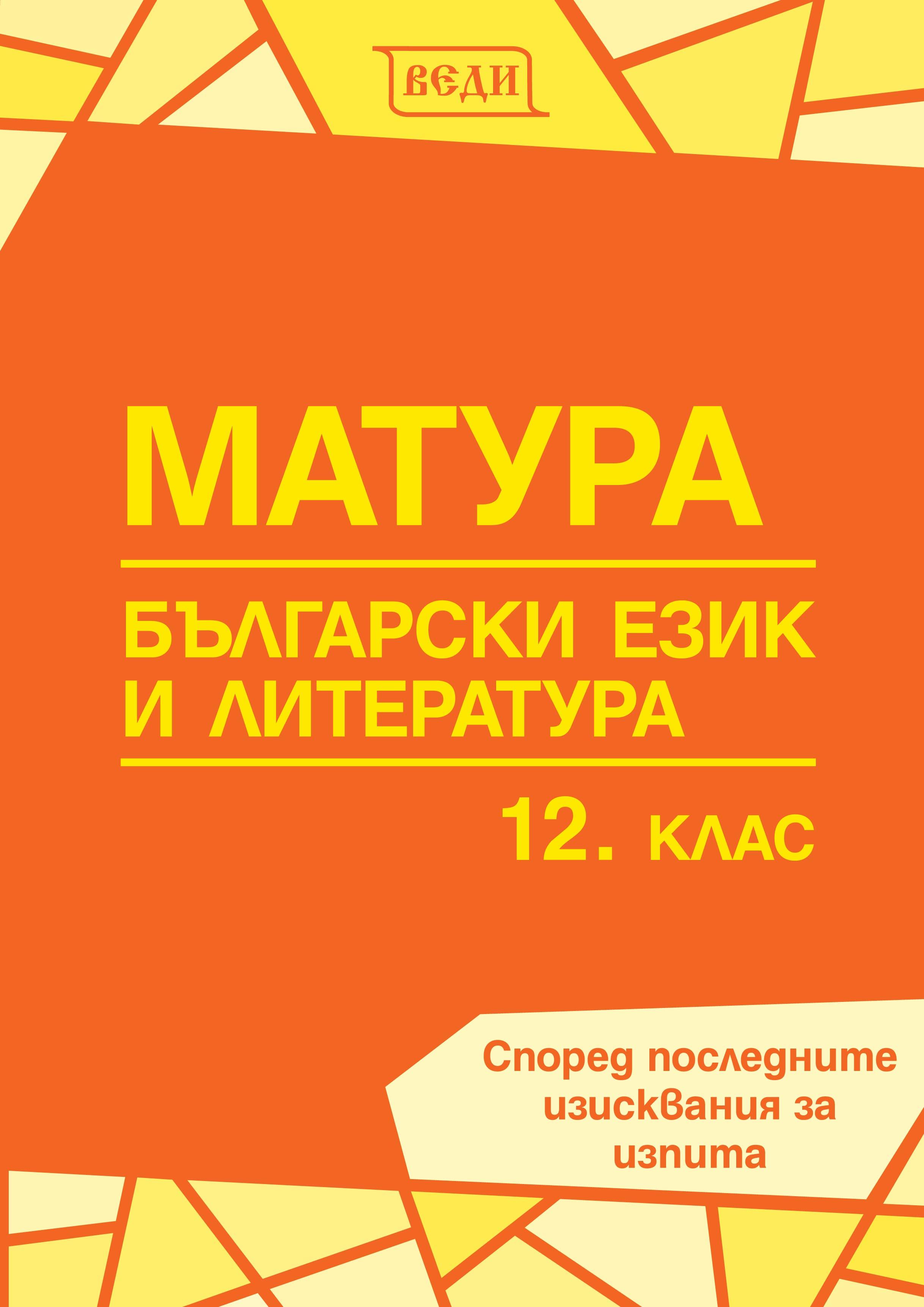 Матура Български език и литература 12. клас