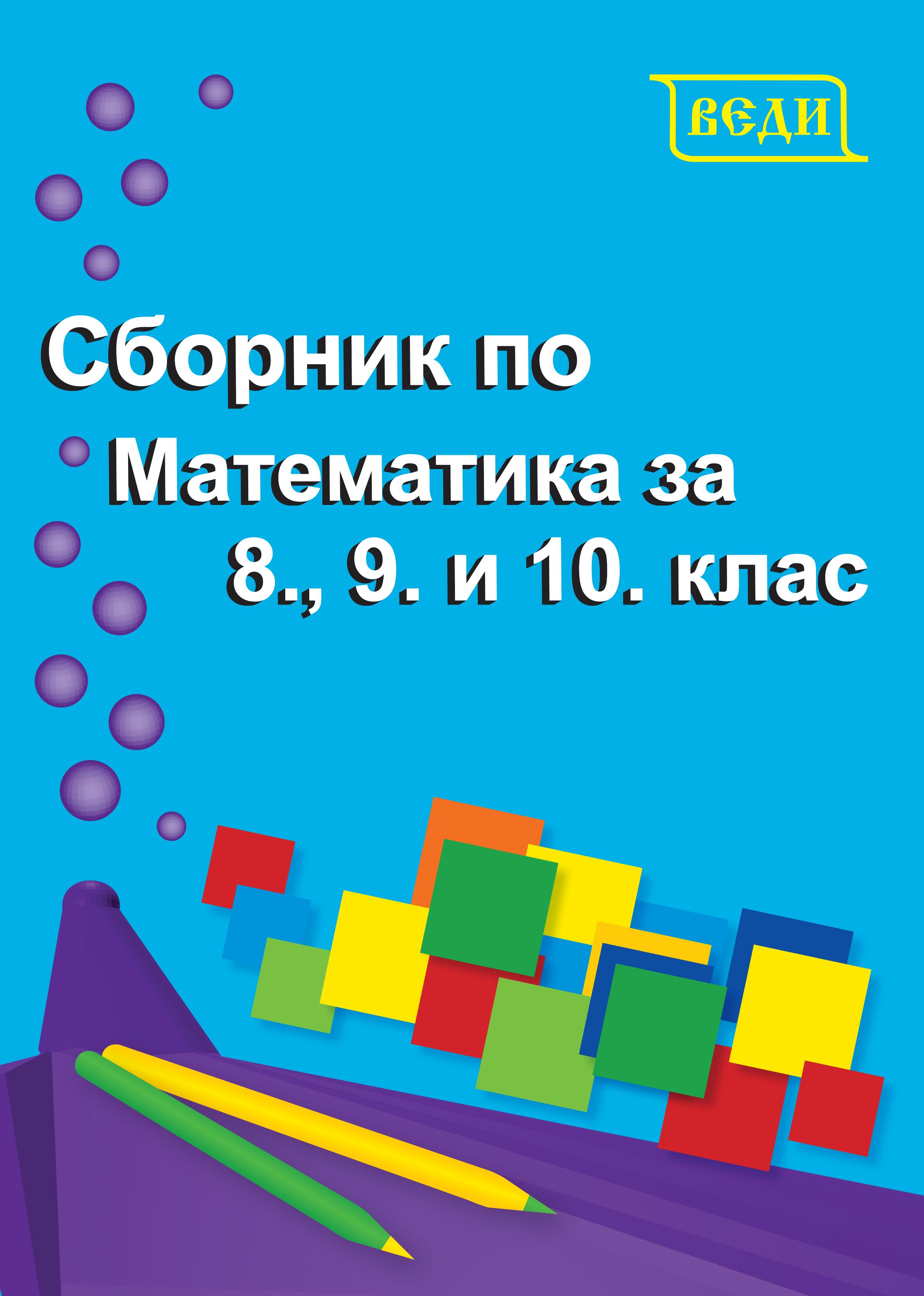 Сборник по математика за 8., 9. и 10. клас