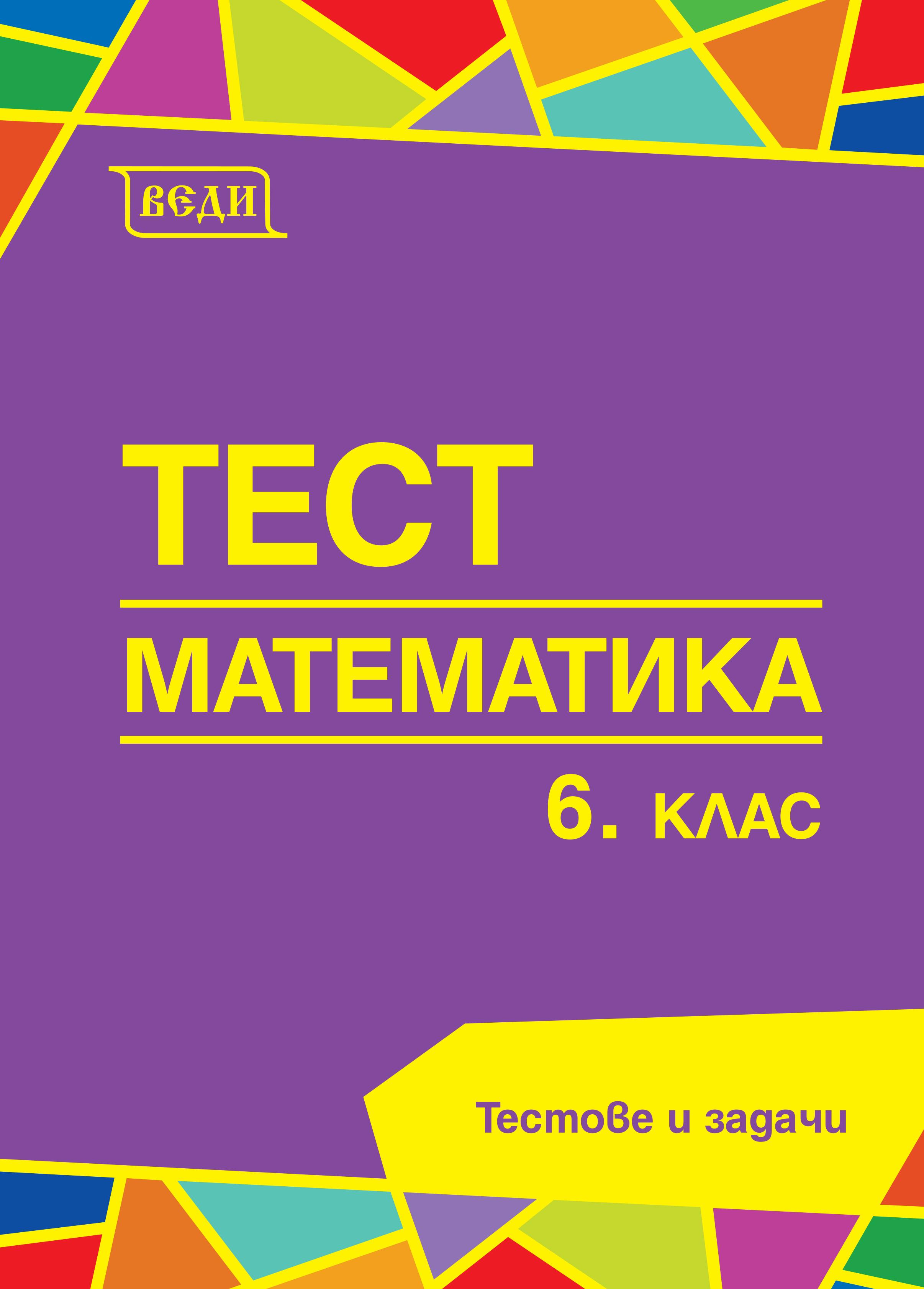 Тест Математика 6. клас