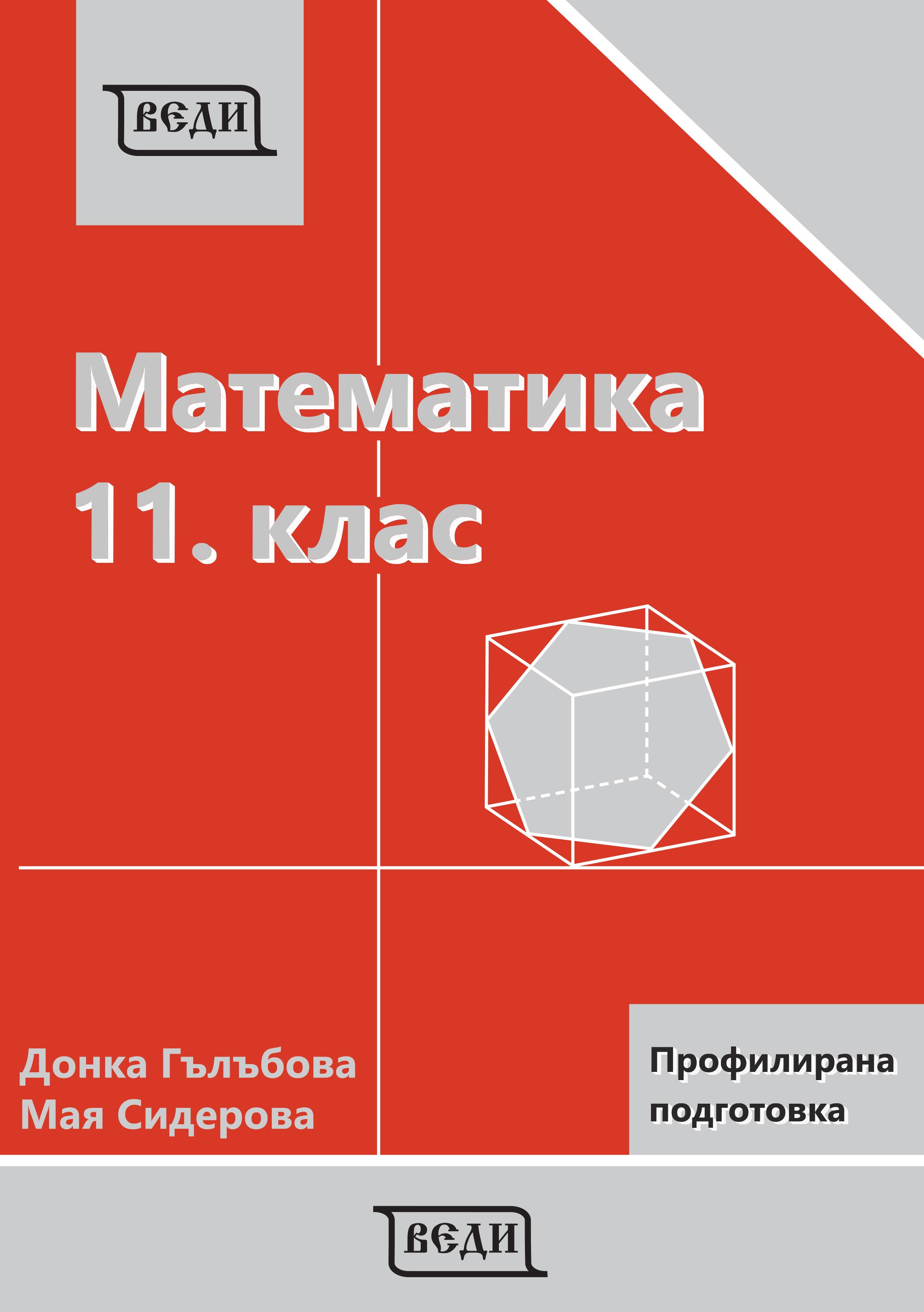Математика за 11. клас Профилирана подготовка, Модул 1 и Модул 2
