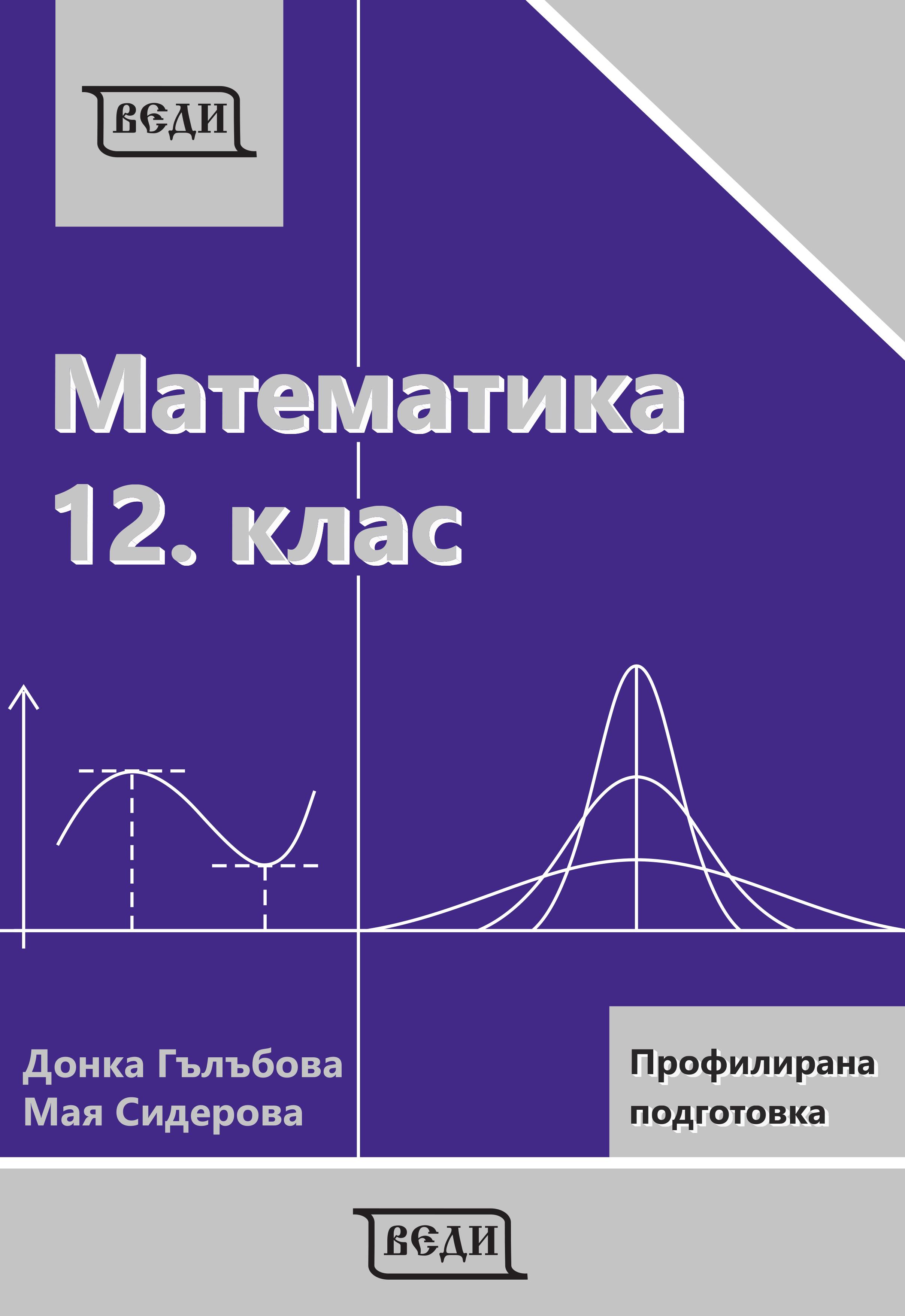 Математика за 12. клас Профилирана подготовка Модул 3 и Модул 4