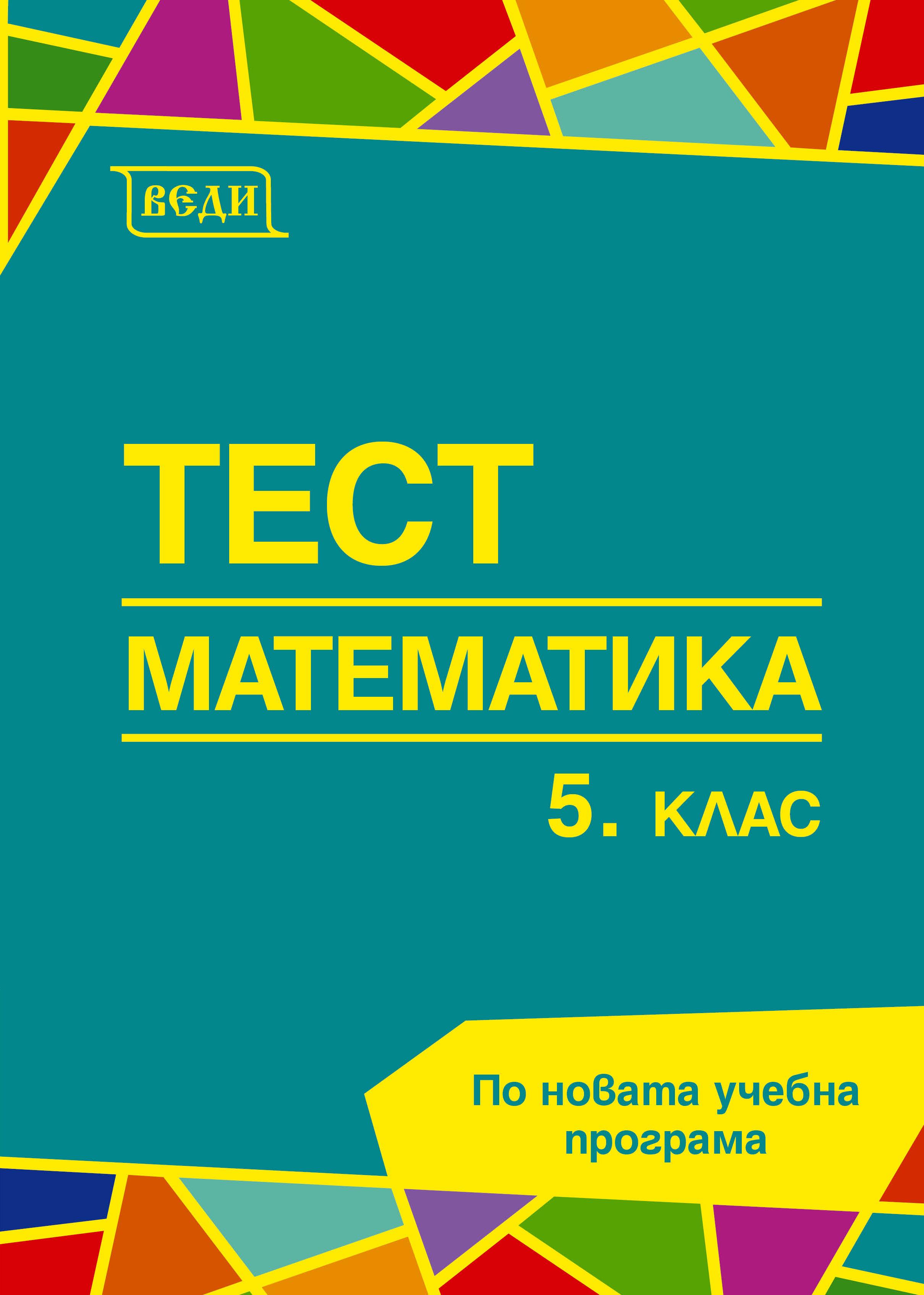 Тест Математика 5. клас