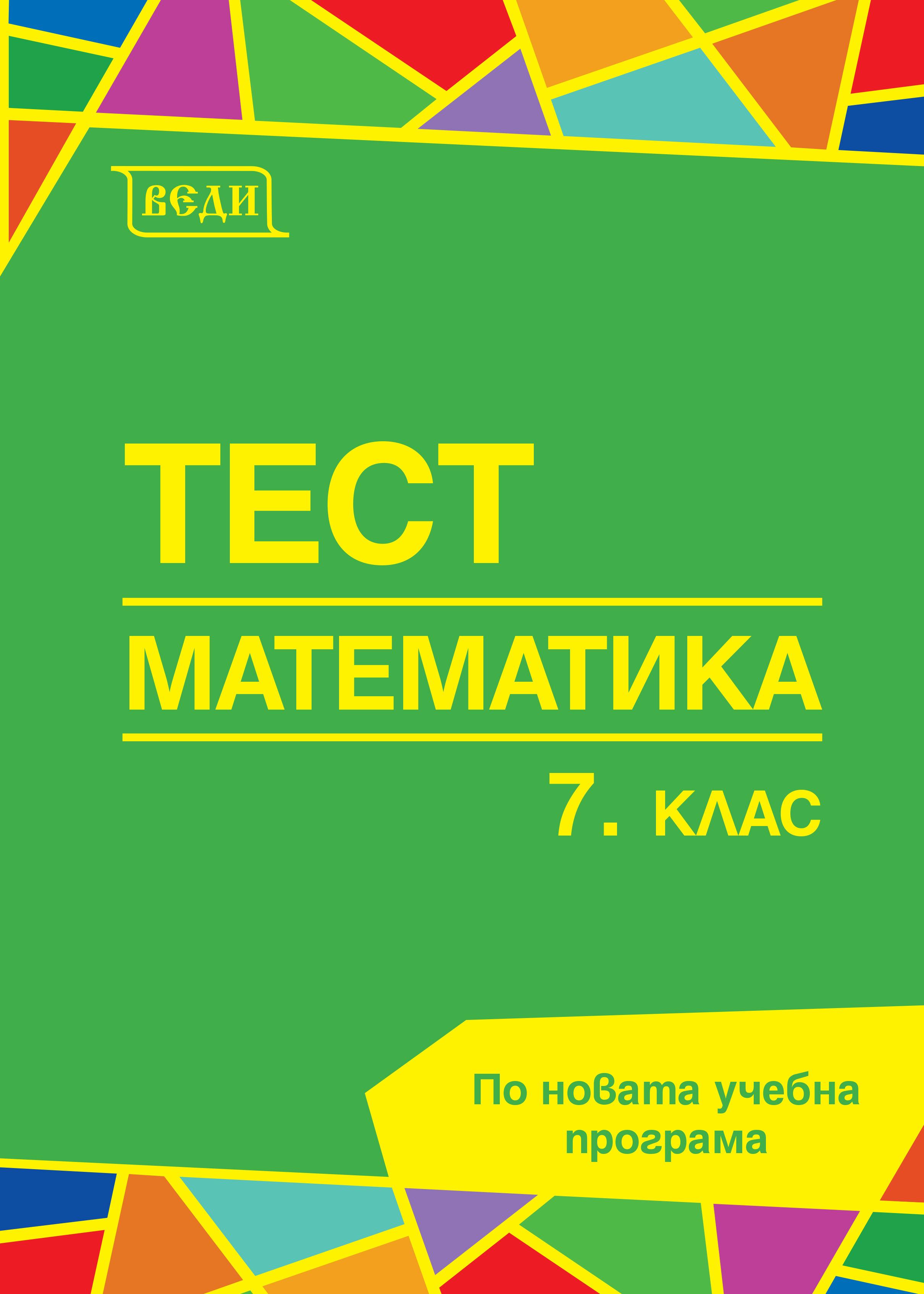 Тест Математика 7. клас