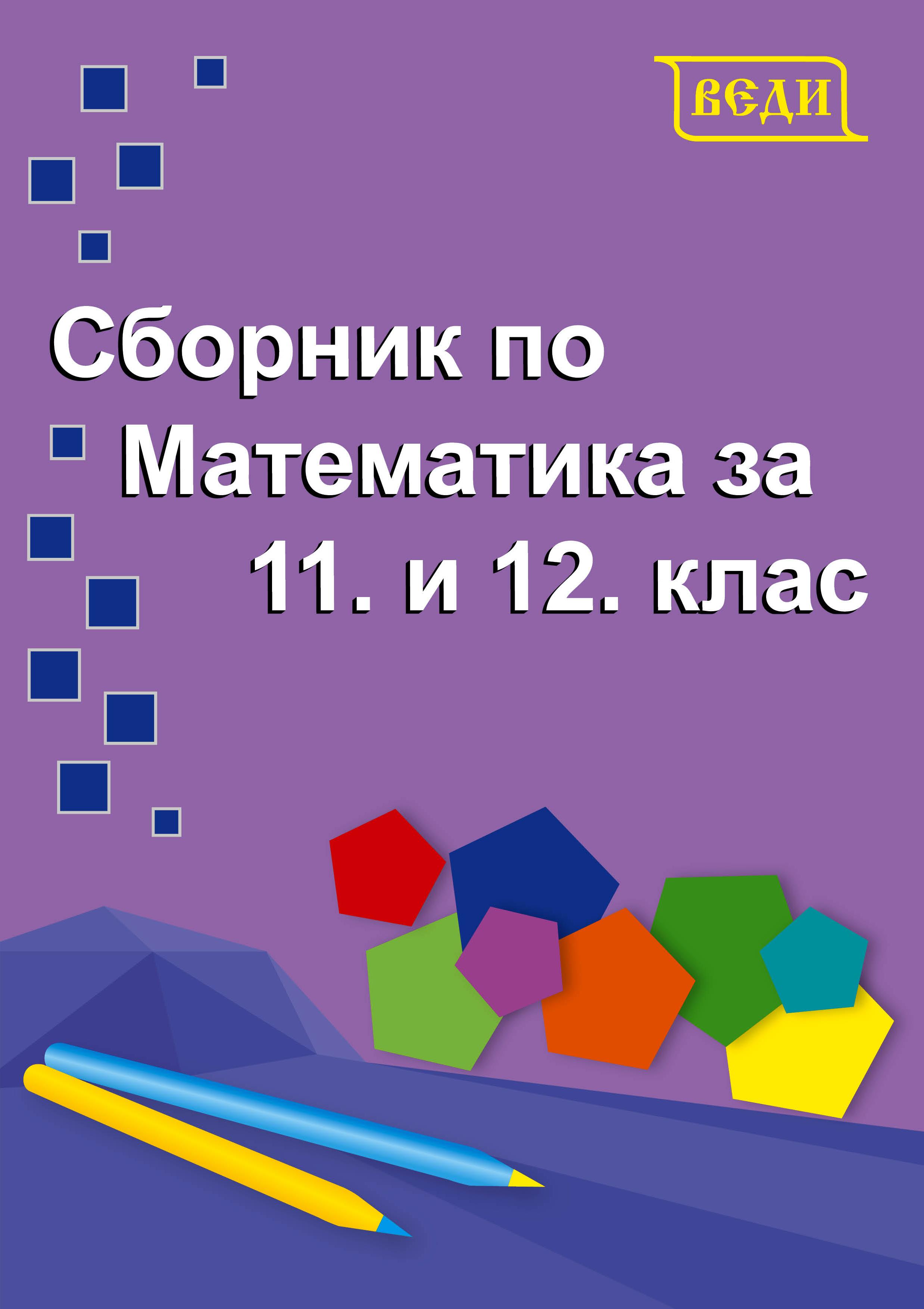 Сборник по математика за 11. и 12. клас  (общообразователна подготовка)